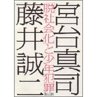 「脱社会化」と少年犯罪/対論集 宮台真司×藤井誠二