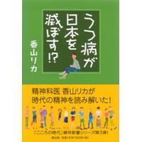 うつ病が日本を滅ぼす!?