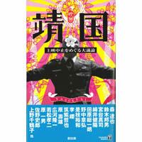 映画「靖国」上映中止をめぐる大議論