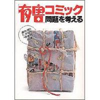 「有害」コミック問題を考える/ 月刊『創』編集部・編