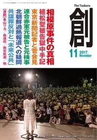 2017-11_H1.jpg