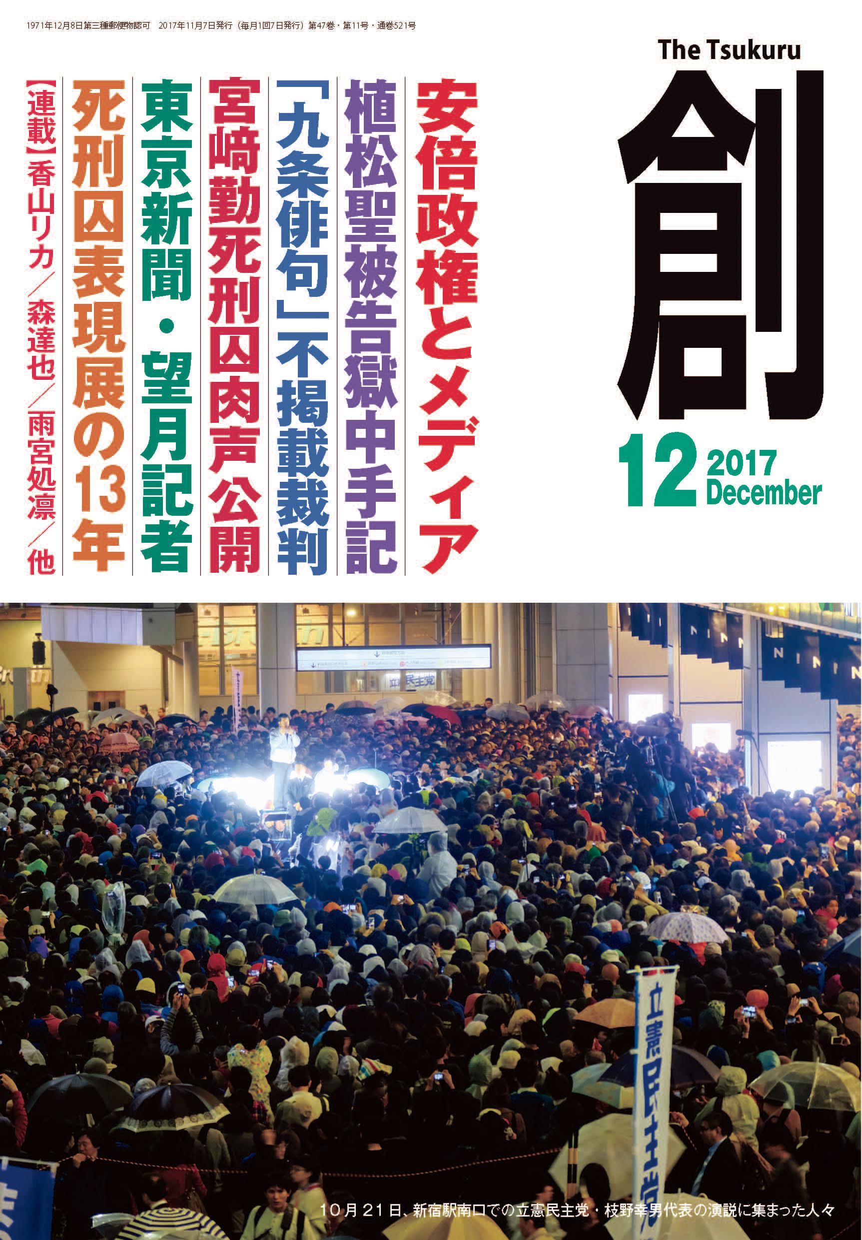 月刊『創』2017年12月号 電子版
