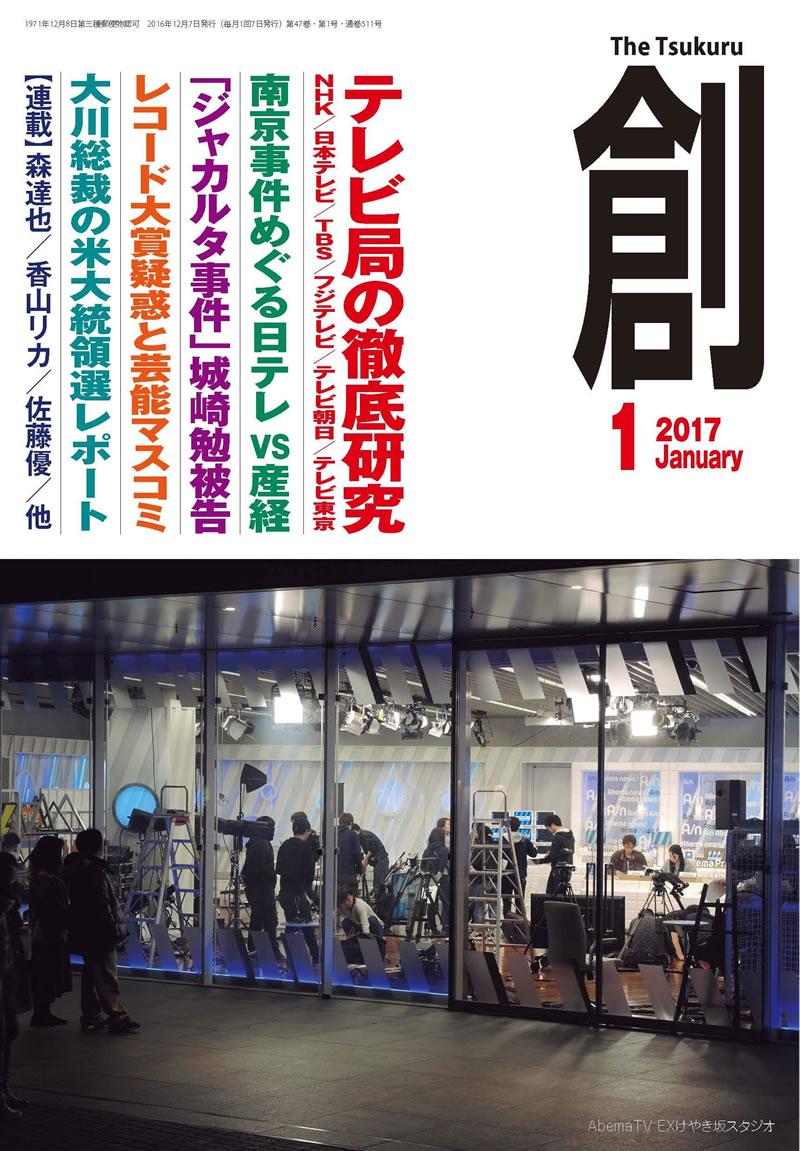 月刊創最新号