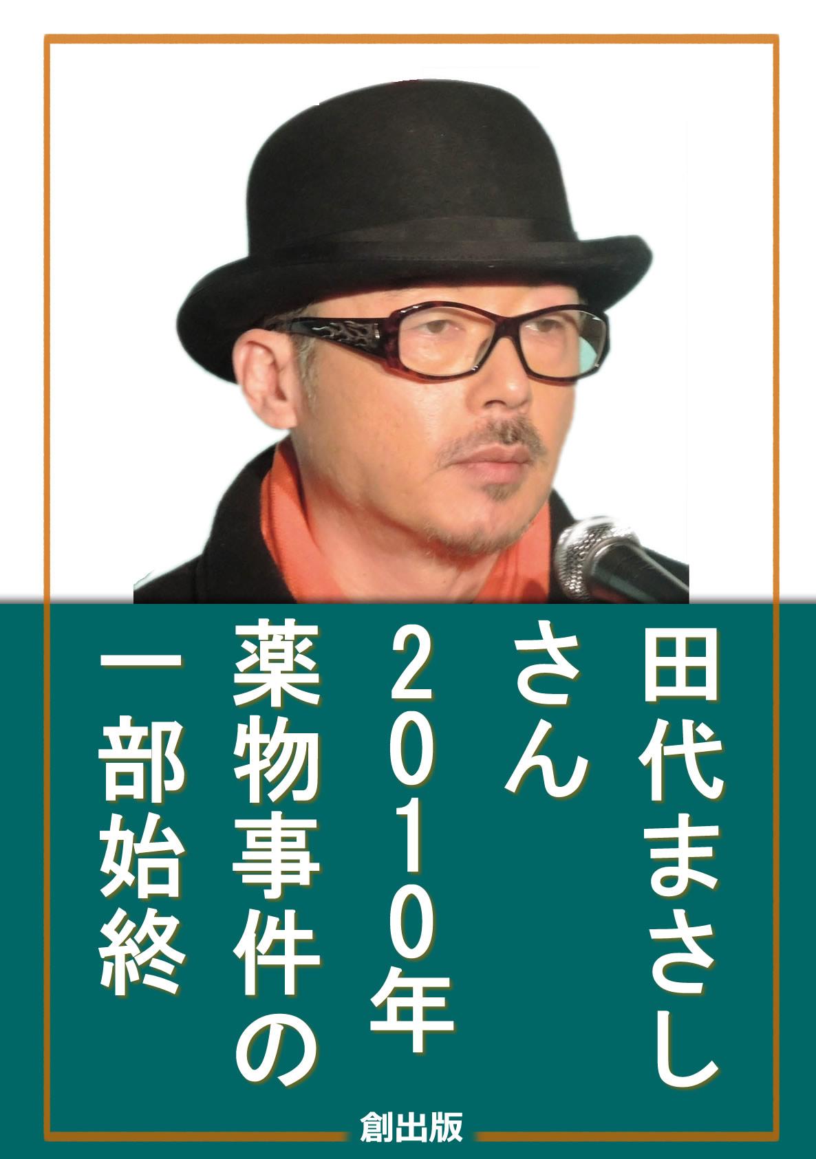 田代まさしさん盗撮騒動の背景にある、薬物事件の一部始終