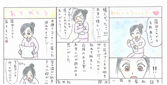 恵里香 平田