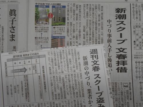 『週刊文春』を「汚れた銃弾」と『週刊新潮』大告発の波紋