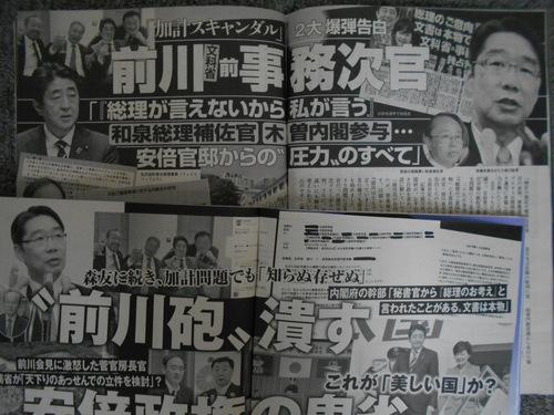 前川砲めぐる報道.JPG