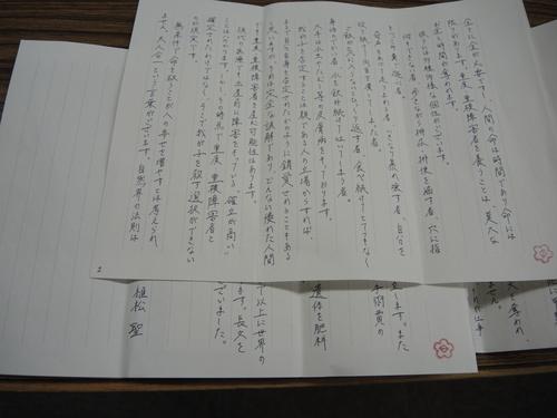 植松手紙.JPGのサムネイル画像のサムネイル画像