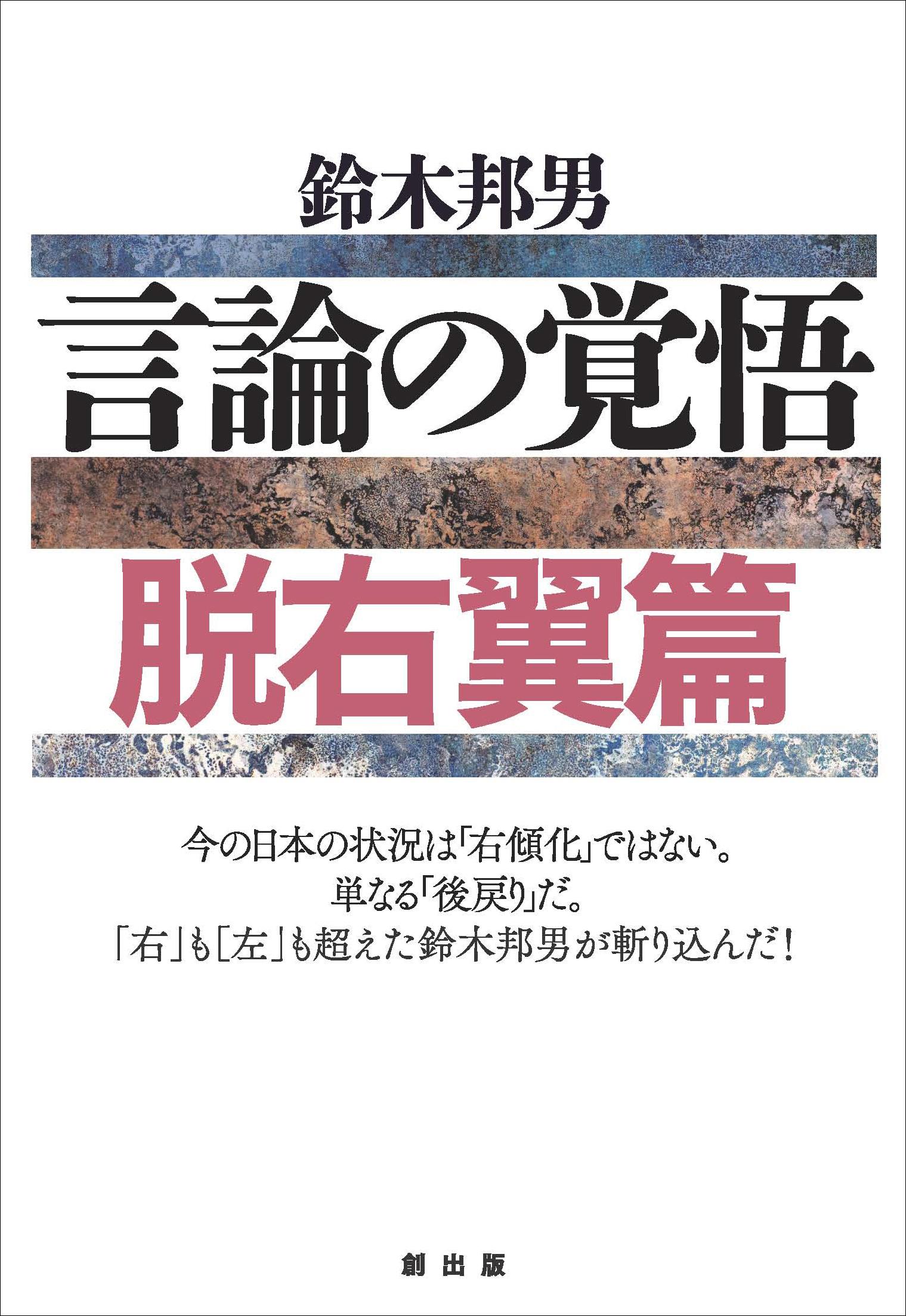 鈴木邦男さん新刊発売!20日にトーク&サイン会
