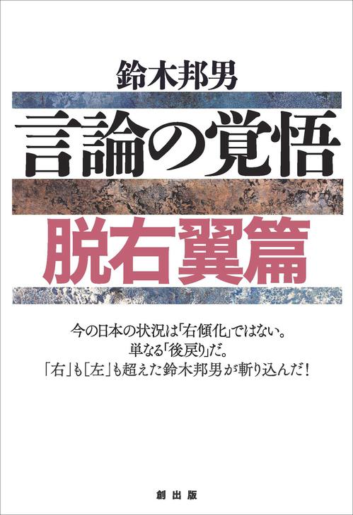 原論の覚悟・脱右翼編.jpg