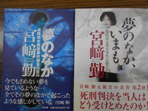 2冊.JPGのサムネイル画像