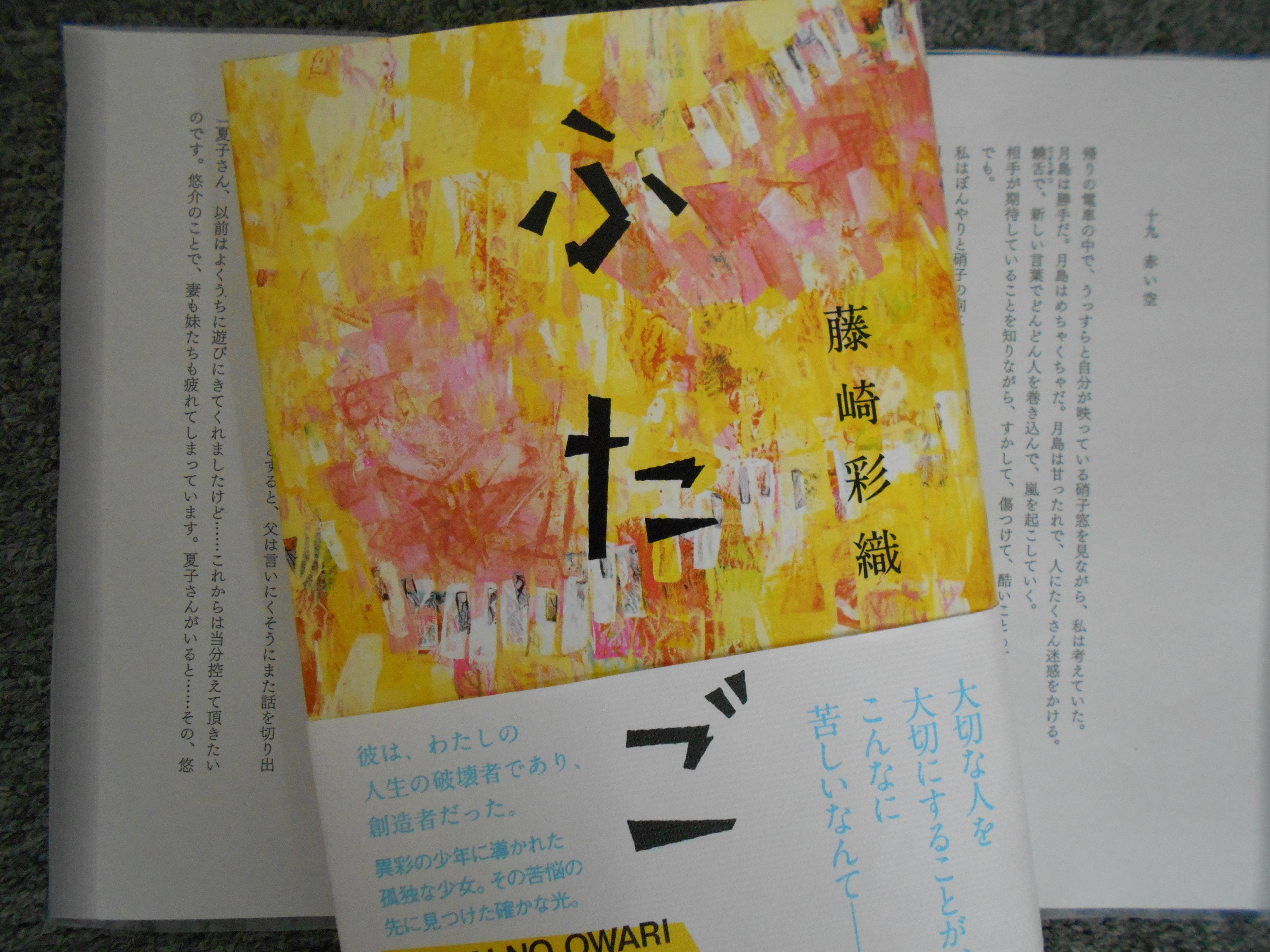 「SEKAI NO OWARI」藤崎さんの直木賞ノミネートが持つ意味の大きさ