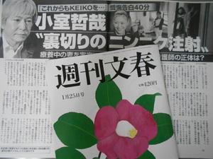 週刊文春.JPG