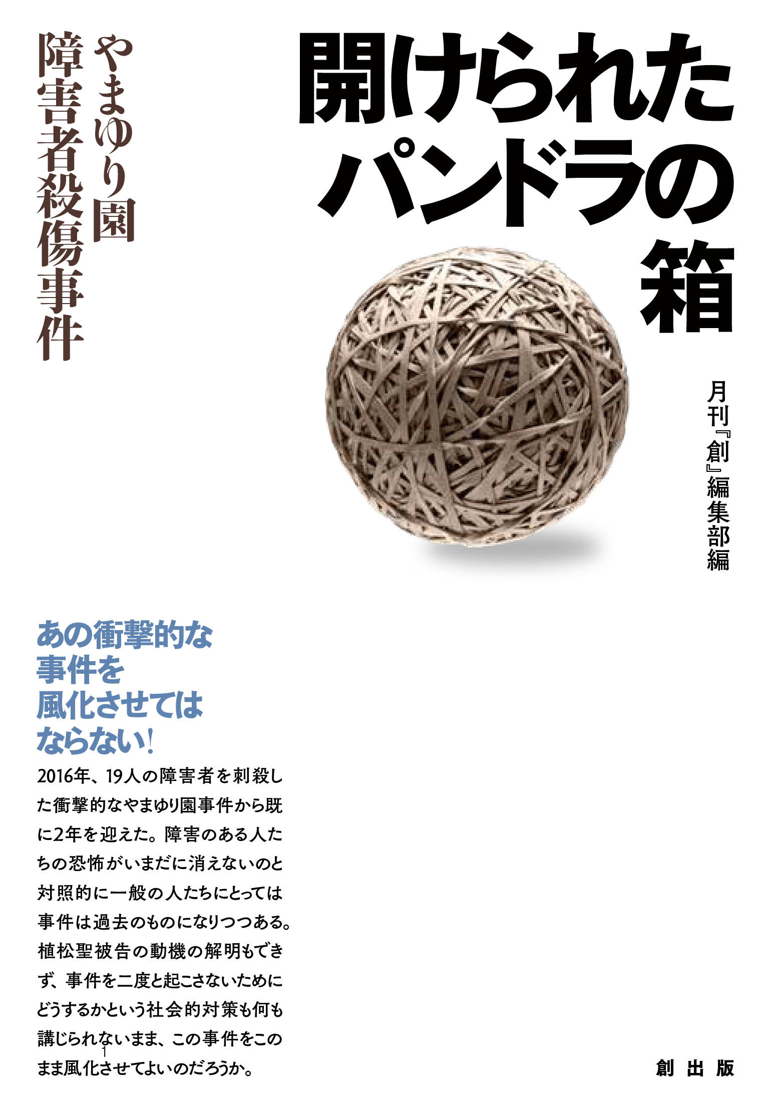 新刊『開けられたパンドラの箱 やまゆり園障害者殺傷事件』先行販売のお知らせ