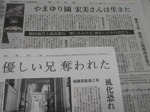 朝日・読売.JPG