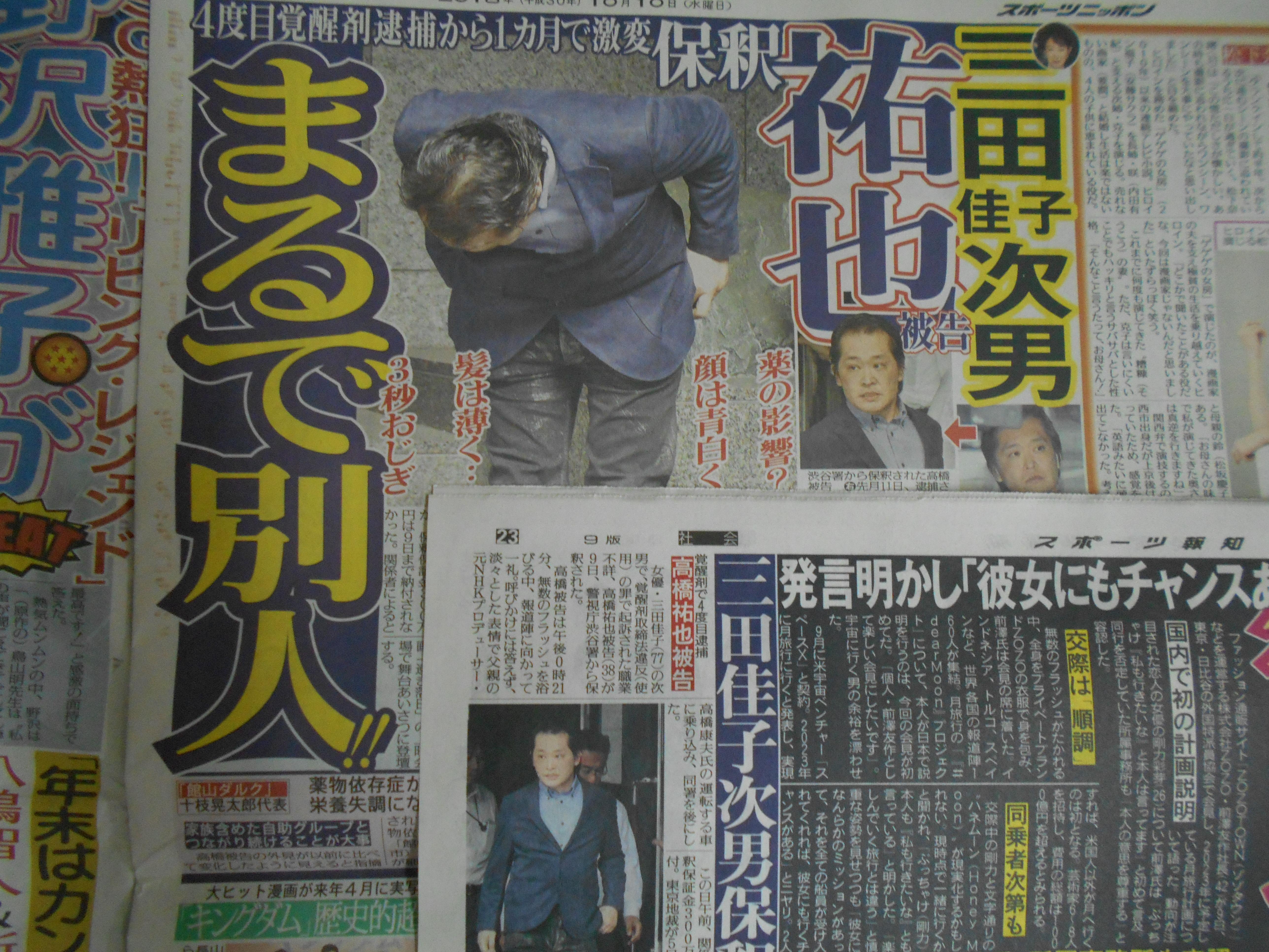 三田佳子さんの次男、高橋祐也君「保釈」騒動の最中に本人から掛かってきた電話