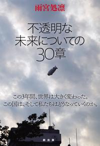 不透明な未来のための30章