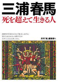 miura.jpgのサムネイル画像のサムネイル画像