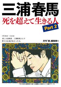 haruma2_hyo01.jpgのサムネイル画像のサムネイル画像のサムネイル画像のサムネイル画像のサムネイル画像